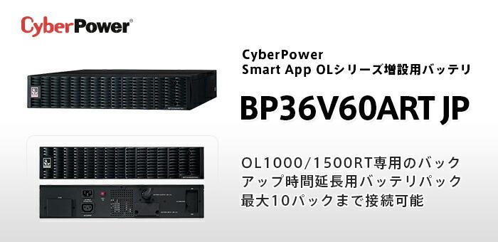 CyberPower BP36V60ART JP OL1000/1500専用増設バッテリパック 2U 125V 36Vdc 60Aラック2U/タワー