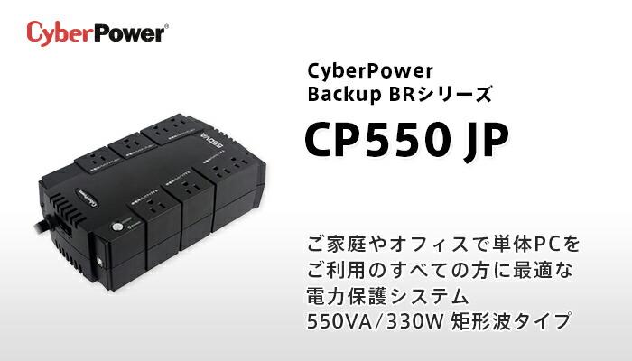CyberPower CP550 JP BR550 550VA/330W ��`�g �펞���p