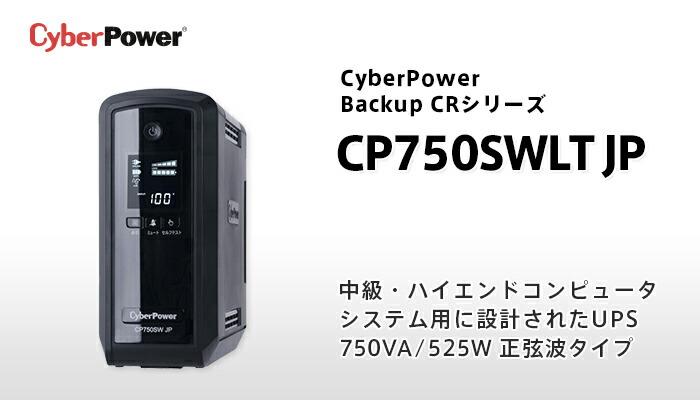 CyberPower CP750SWLT JP CR750 750VA/525W 正弦波 ラインインタラクティブ