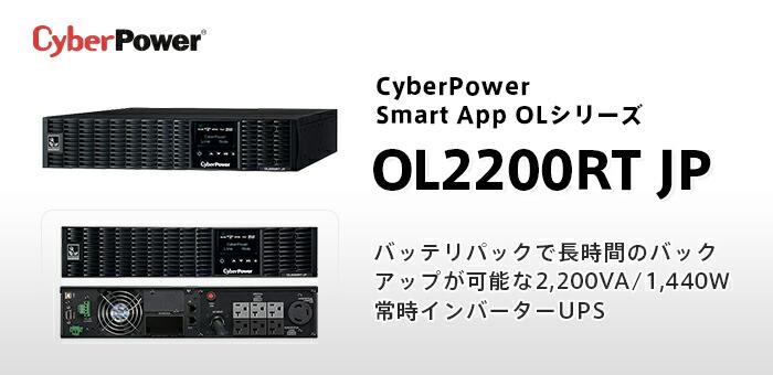 CyberPower OL2200RT JP 2200VA/1440W 正弦波 常時インバーター ラック2U/タワー兼用