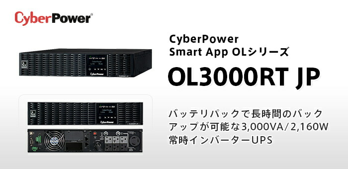 CyberPower OL3000RT JP 3000VA/2160W 正弦波 常時インバーター ラック2U/タワー兼用