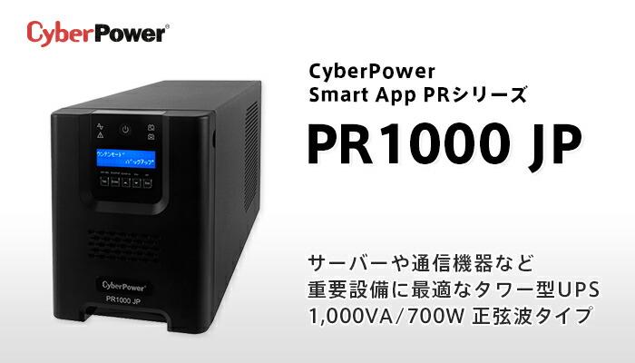 CyberPower PR1000 JP 1000VA/700W 正弦波 ラインインタラクティブ