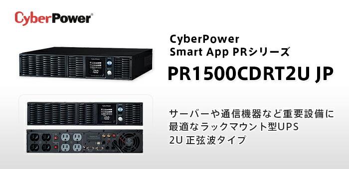 CyberPower PR1500LCDRT2U JP ラックマウント型 正弦波 ラインインタラクティブ