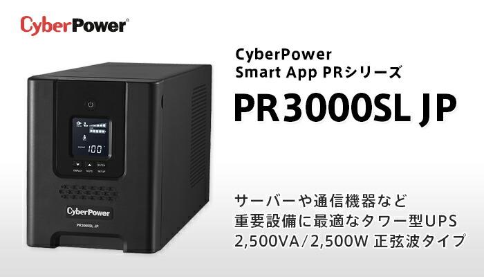 CyberPower PR3000SL JP 2500VA/2500W 正弦波 ラインインタラクティブ