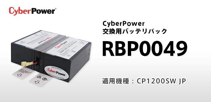 CyberPower RBP0049 CR1200用バッテリパック