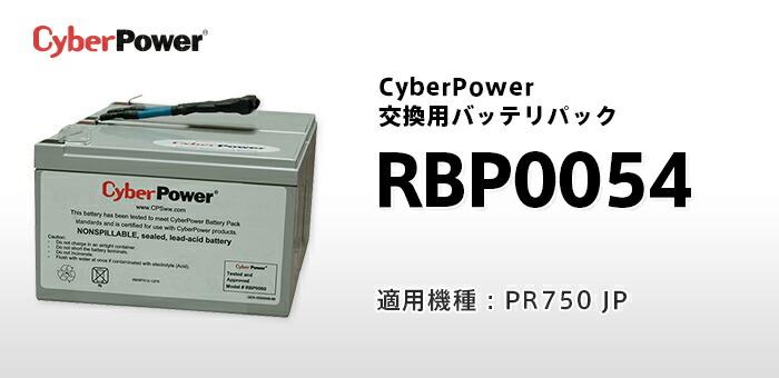 CyberPower RBP0054 PR750用バッテリパック