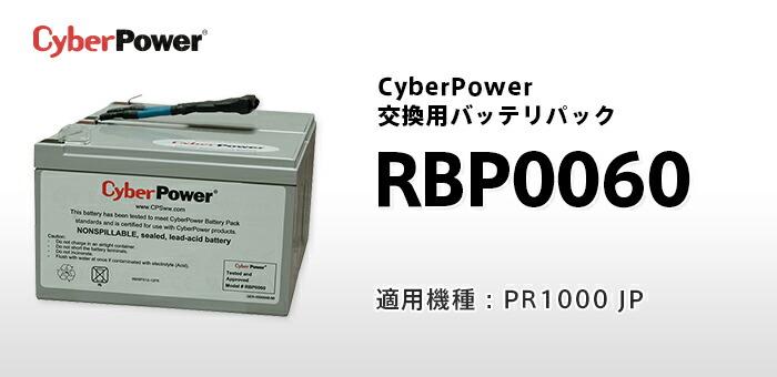 CyberPower RBP0060 PR1000用バッテリパック
