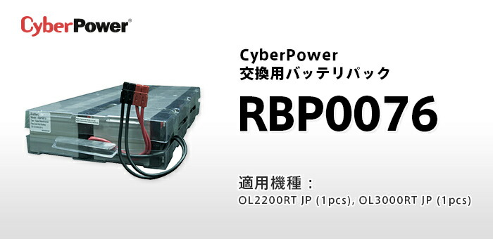 CyberPower RBP0076 OL2200RT/OL3000RT用交換バッテリ