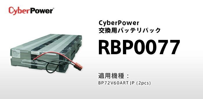 CyberPower RBP0077 BP72V60ART用交換バッテリ