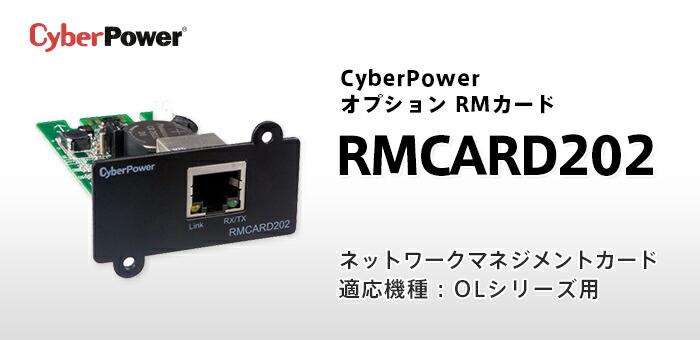 CyberPower RMCARD202 ネットワークマネジメントカード PR/ORシリーズ用