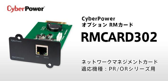 CyberPower RMCARD302 �l�b�g���[�N�}�l�W�����g�J�[�h OL�V���[�Y�p