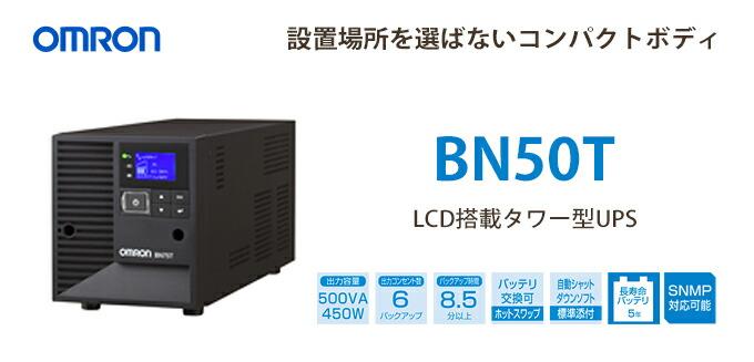 オムロン BN50T