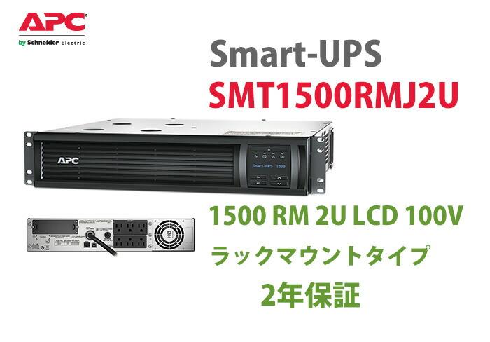 APC(シュナイダー)製 ラックマウントタイプ無停電電源装置(UPS)SMT1500RMJ2U-H3 Smart-UPS 1500 RM 2U LCD 100V 3年オンサイト保証