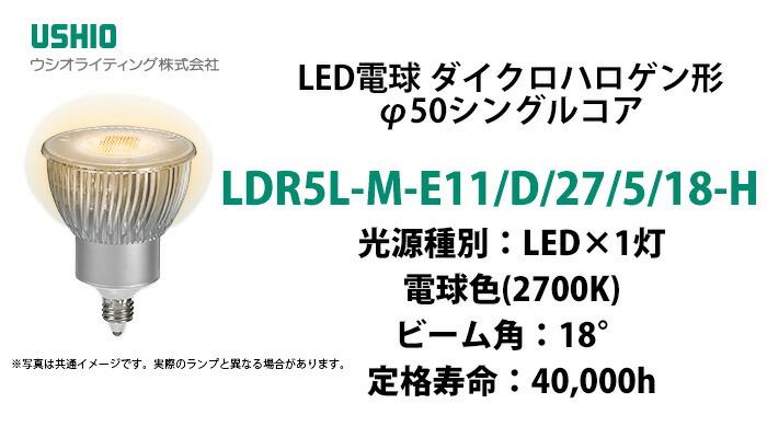 ウシオ LED電球