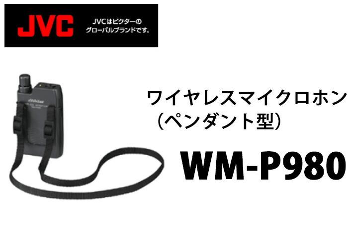 WM-P980 Victor ワイヤレスマイクロホン