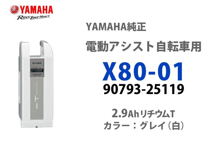 -01 ヤマハ 電動アシスト自転車 ...