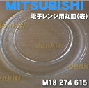 Mitsubishi microwave RO-240AF, RO-310AF, RO-400ST, RO-410AF, RO-B242AF, RO-J310AF, RO-MS6, RO-MS61, RO-MS62, RO-MS7, RO-MS8, RO-MS81, RO-MS82, RO-X1, RO-Z23D, RO-Z55ST etc round plate (made of glass) ★ one]
