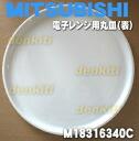 Mitsubishi microwave oven RO-B2, RO-B5, RO-BD2, RO-BD3, RO-EG6, RO-J3, RO-J6, RO-LB70, RO-LE7, RO-LZ75, RO-LZ77, RO-M 4A, RO-M4B, RO-MB50, RO-MD2, RO-MD55, RO-MD6, RO-MDV5, RO-ME2, RO-ME5, RO-MF6 etc round plate (made of ceramic) ★ one
