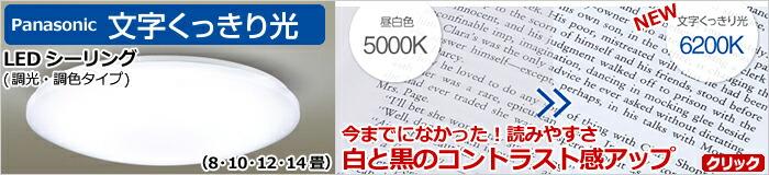 パナソニック(Panasonic)文字くっきり!