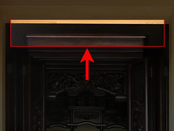 お仏壇の上の隙間の画像