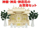 Altar set roof difference between three companies God fittings set included