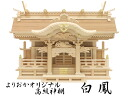 よりおか original high quality household Shinto altar