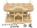 よりおか original high quality household Shinto altar