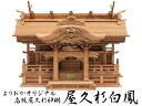 Three original high-quality household Shinto altars