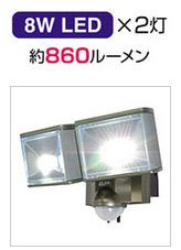 8W ニ灯
