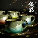 -Wedding marriage birth new 内 祝 I gift housewarming gift gift festive gift return coffee cup set pottery