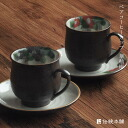 Pair coffee cups & China glaze Tsubaki (wedding / father / mother / parents birthday gifts / retirement celebration / 60th birthday celebration / HED / who / 70th birthday / 77th celebration ornaments/eighty-eighth birthday / celebration / gift / gif
