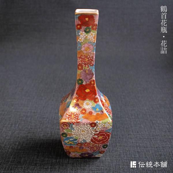 【九谷焼】8号花瓶 山茶花