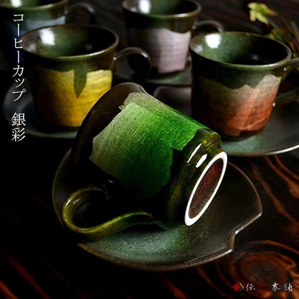 【九谷焼】コーヒーカップセット・銀彩