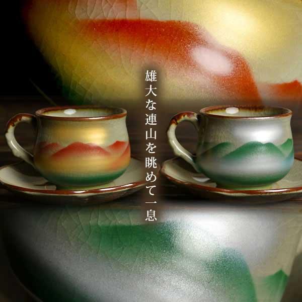 【九谷焼】コーヒーカップ 連山