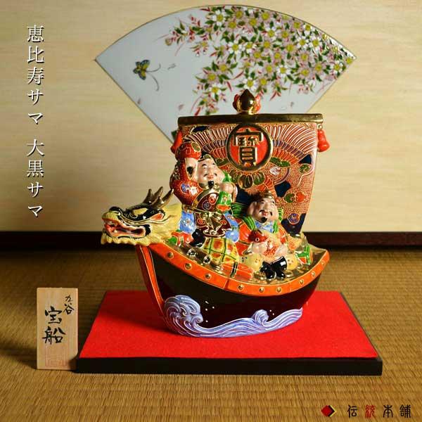 【九谷焼】8.5号恵比寿大黒宝船 盛