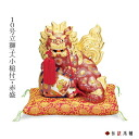 No. 10 standing lion (with a gavel), red overlay-new celebration moving celebration long Shou 60th birthday celebration corporate gift overseas to gift celebration etc. who luck figurine charm amulet