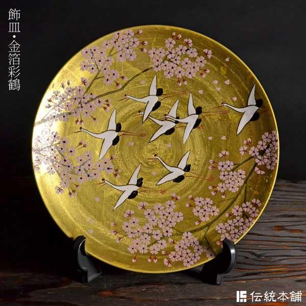 【九谷焼】10号飾皿 金箔彩