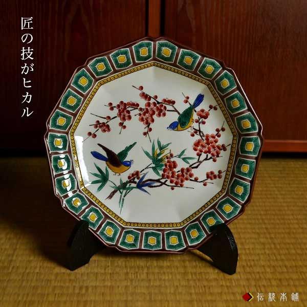 【九谷焼】8号飾皿 古九谷梅鳥