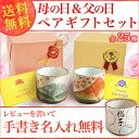 Kutani porcelain-pair cups present gift Cup Cup shochu Cup pottery glass tumbler