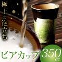 内 祝 I gift birthday - birthday presents gift celebration beer mug beer glasses viagras Kutani-yaki pottery tumbler Japanese plates