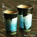 -Wedding gift parents birthday gifts retirement gift 60th birthday celebrate Golden wedding celebration gift viagras beer Kutani-yaki pottery