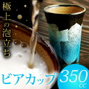 - Beer cup, free cup, beer mug, beer glass, biAgulhas, Kutani chinaware, ceramics, Japanese dishes fs3gm