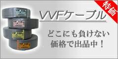 VVFケーブル