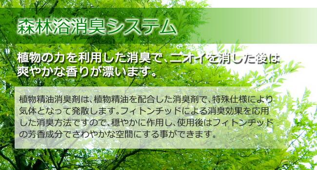 森林浴消臭システム