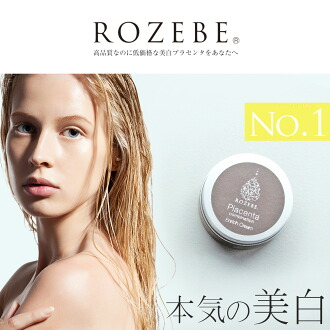 美白色 / 奶油 / Rosebel 胎盤豐富霜美白 / 胎盤 / 藥用 / 乳霜 /ROZEBE 和 Rosebel / 斑點 / 痤瘡 / 皮膚,/ 抗衰老 /placenta 奶油 / 染色 / 斑點 / 痤瘡預防 / 痤瘡預防、 潮濕 / 排名第 1 和審查高分數 /ROZEBE 和藥用 /P16Sep15