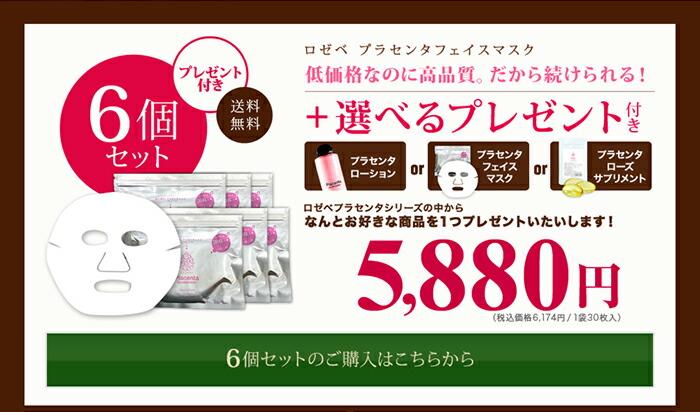 医薬部外品 ロゼベプラセンタフェイスマスク 6個セット 選べるプレゼント付き 送料無料 プラセンタシリーズの中からなんとお好きな商品を1つプレゼントいたします! 5,880円(税込価格6,174円/1袋30枚入)