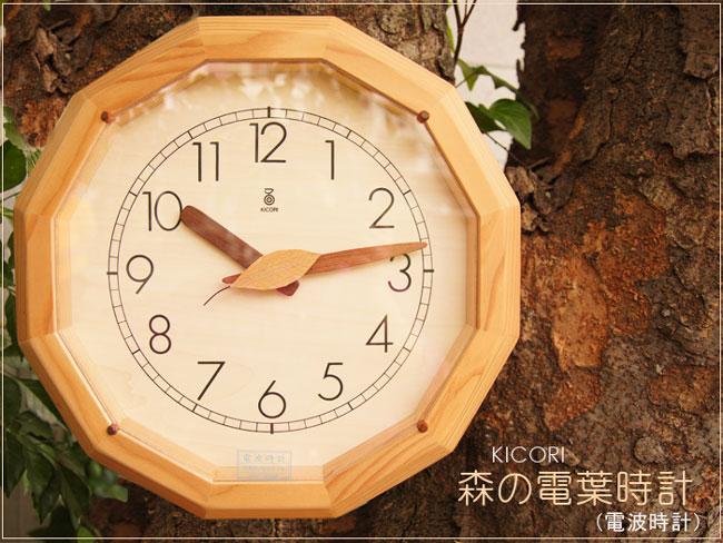 kicori/森の電葉時計
