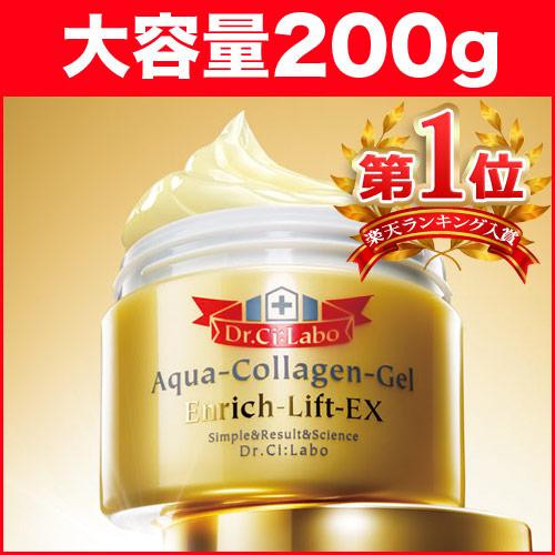 ドクターシーラボ アクアコラーゲンゲル エンリッチリフトex 200g