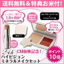 24h cosme 24h hi-vision mineral make set foundation amount-limited cosmetic for 24h