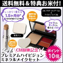 24 h cosmetics 24 h 24 h cosme premium HDTV mineral makeup set Foundation limited